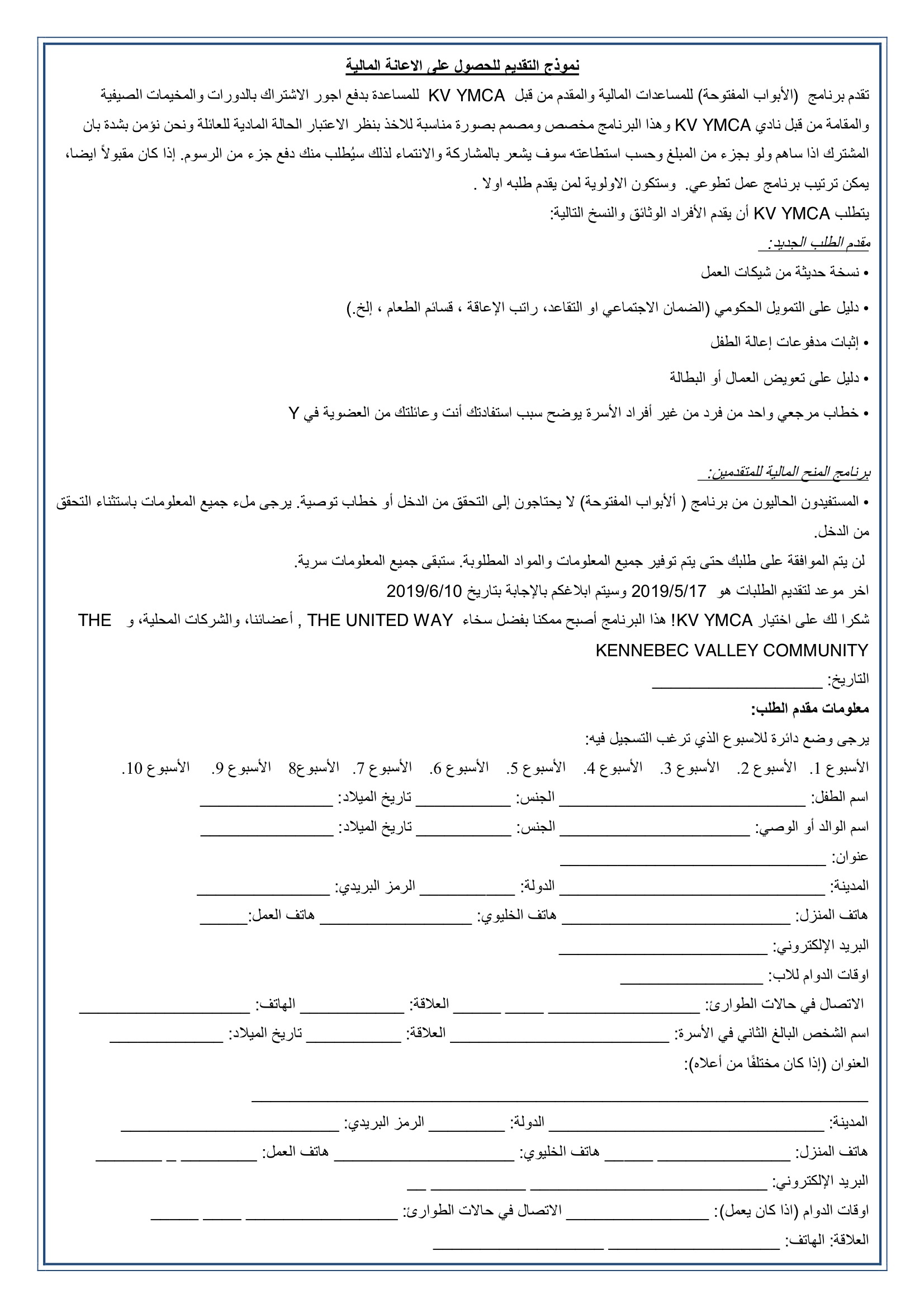 Open Doors Scholarship Arabic